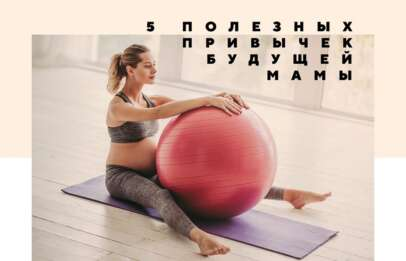 97428472 2657613671153253 1690470072251842560 o min 406x261 - Внимательное отношение к себе и своему образу жизни для будущей мамы очень важно!