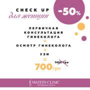 Акция -50% на гинекологический чек-ап до 8 марта.