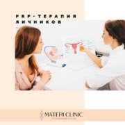 PRP-терапия яичников